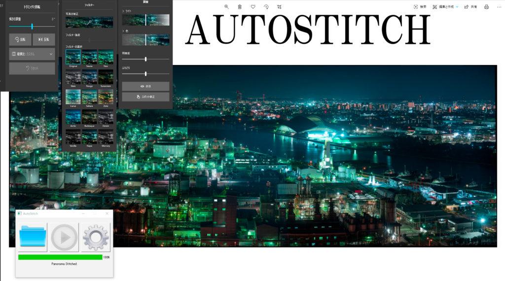 AUTOSTICHのインターフェース