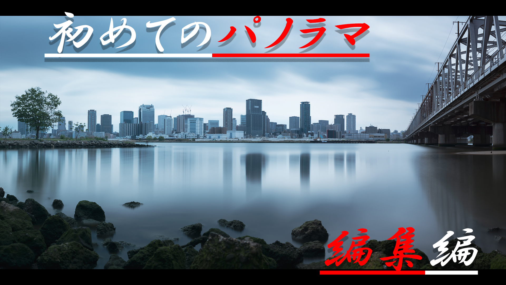 淀川河川敷からのパノラマ写真
